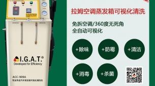 蒸发箱可视免拆清洗项目