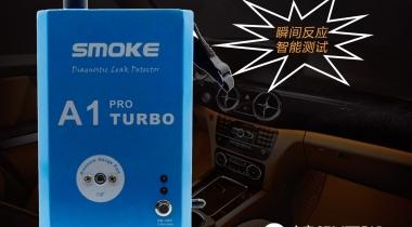 汽车专用烟雾测漏仪-新型维修必备工具
