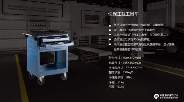 快保工位工具车(三层)
